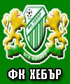 Неофициален сайт на ФК Хебър Пазарджик